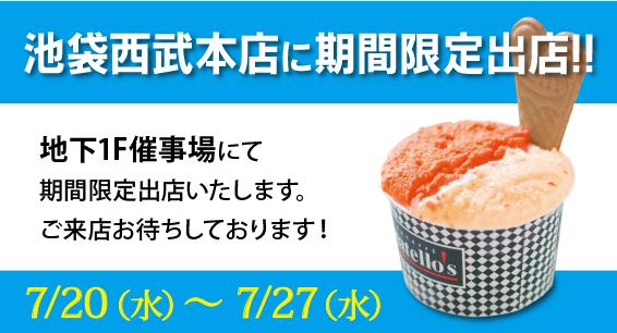 1607HP_池袋西武催事お知らせ.jpg
