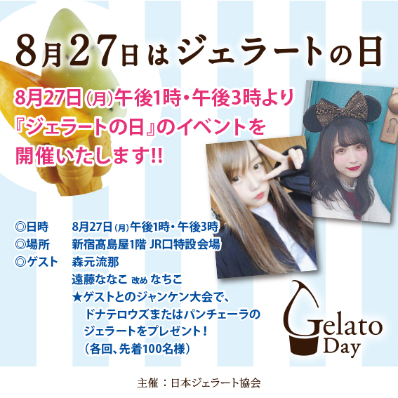 827GelatoDay.jpg